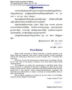 22 Anniversary Press Release