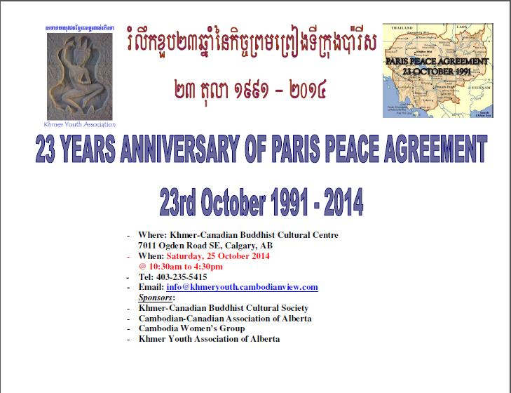 23 Years Anniversary Of Paris Peace Agreement Invitation Khmer